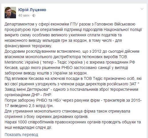 Луценко объявил омасштабных обысках утабачного монополиста