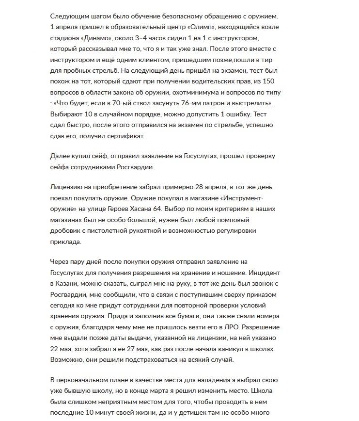 Стрельба в Перми: в Сети заметили несколько загадочных совпадений, анализ письма Тимура Бекмансурова вызвал странные нестыковки. Видео с моментом обезвреживания 4