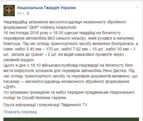 Под мариуполем схвачен высокопоставленный «чиновник ДНР»