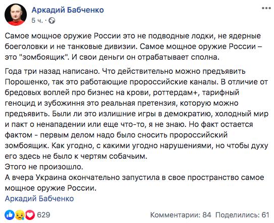 Соратник Медведчука Тарас Козак купив телеканал ZIK - Цензор.НЕТ 8613