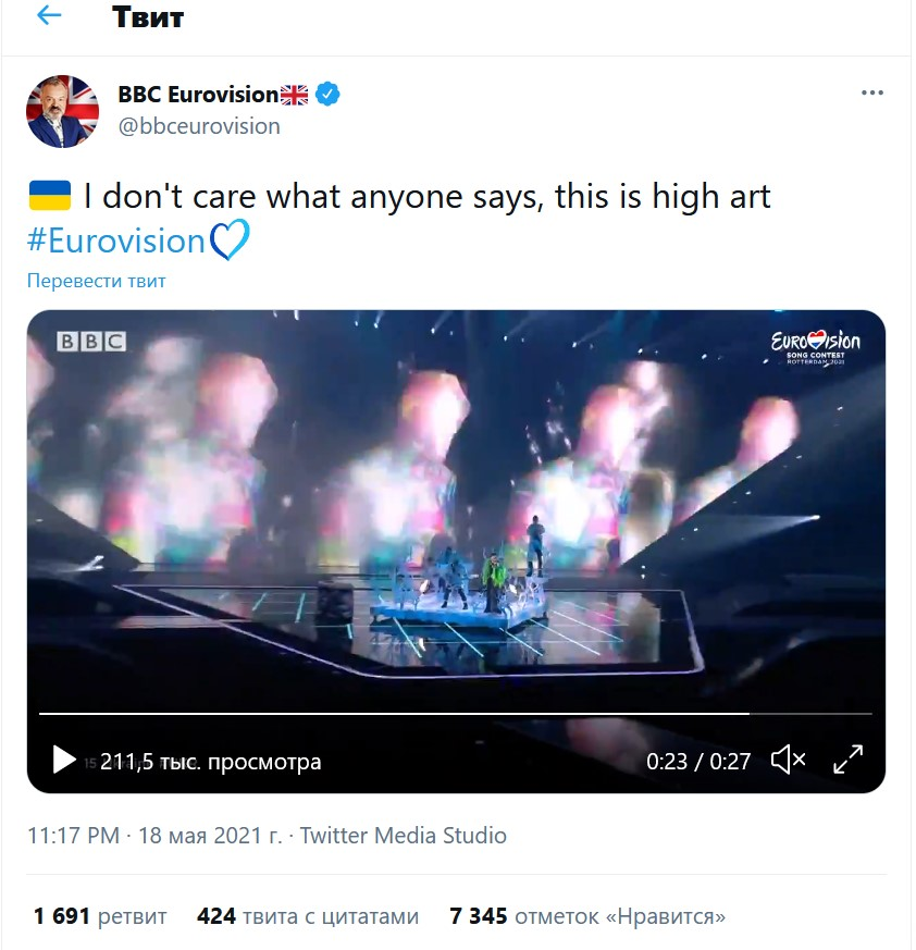 """""""Украина, у вас будет победа"""", – BBC Eurovision назвало выступление группы Go_A одним из лучших на """"Евровидении – 2021"""" 1"""