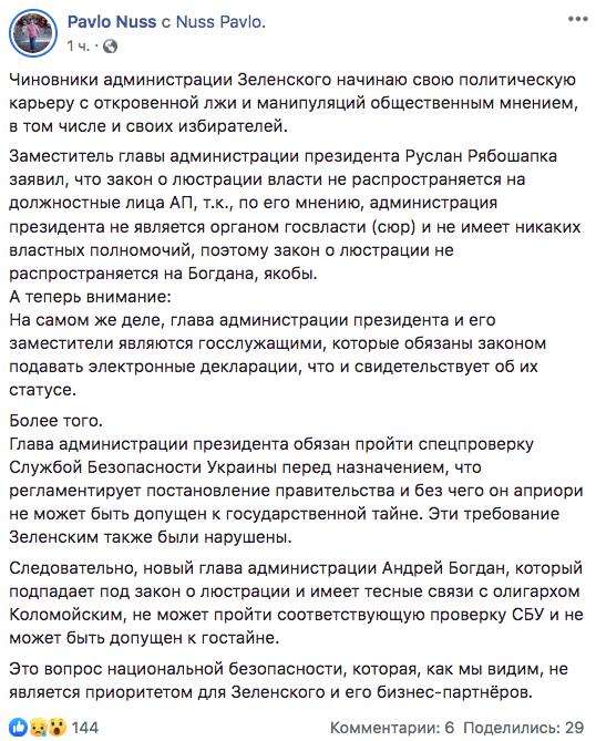 Упевнений, українці навіть у мажоритарних округах виберуть нових політиків, - Зеленський прокоментував провал свого законопроекту в Раді - Цензор.НЕТ 1032