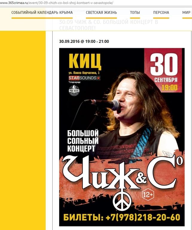 Лидер группы «Чиж & Co» Чиграков попал вбазу укринского сайта «Миротворец»