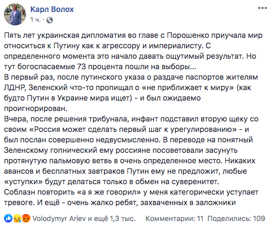 У РФ є шанс вчинити цивілізовано. Подивимося, який шлях оберуть у Кремлі, - Зеленський про рішення морського трибуналу ООН - Цензор.НЕТ 3481