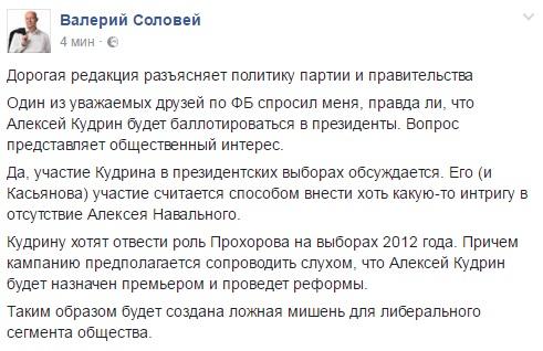 В РФ обсуждается вариант допуска квыборам-2018 Кудрина иКасьянова