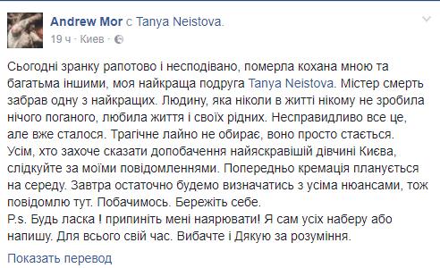 Неожиданно остановилось сердце украинского продюсера Татьяны Неистовой— соцсети скорбят