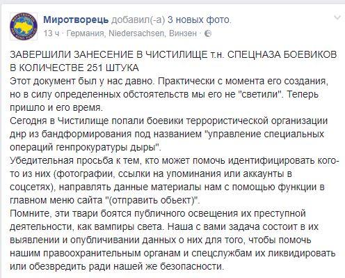 Они предали Украинское государство: «Миротворец» обнародовал немалый список боевиков «спецназа ДНР»