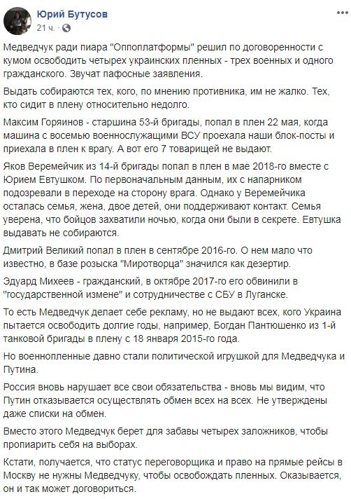 Дружина полоненого: Медведчук звільняє водія, який завіз сімох бійців ЗСУ в полон - Цензор.НЕТ 691
