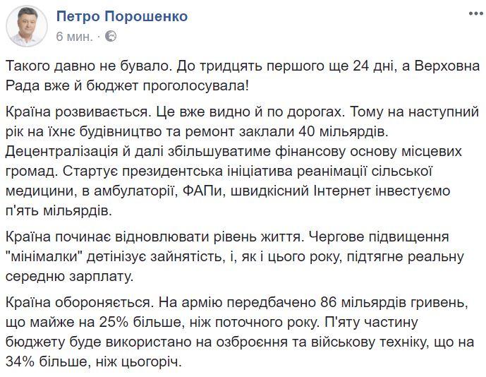 Порошенко угрожает Раде внести свой законопроект по Антикоррупционному суду