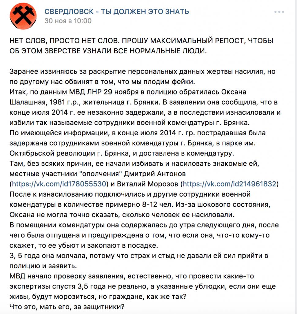 Это пыточная: вглобальной web-сети показали дом подручного Плотницкого