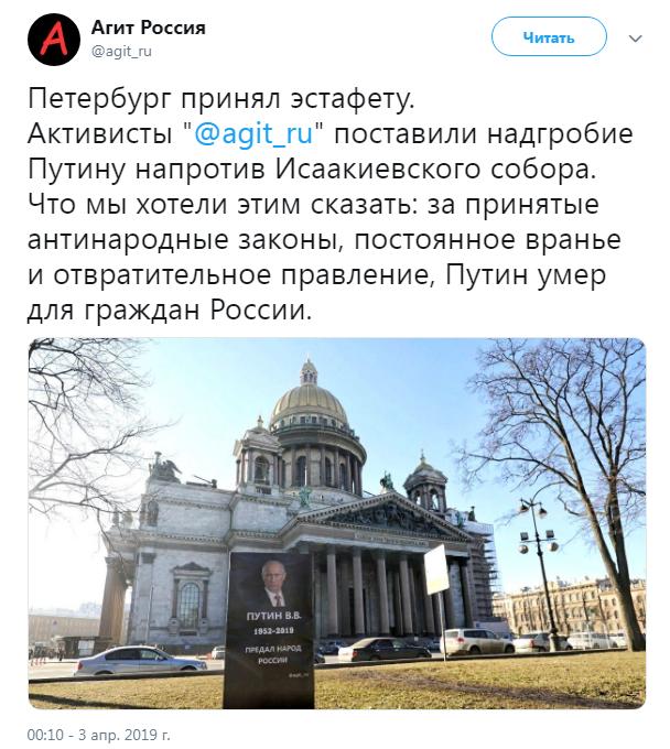 Begemot, begemot.media, Путин, Санкт-Петербург, надгробие, соцсети, обсуждение, новости