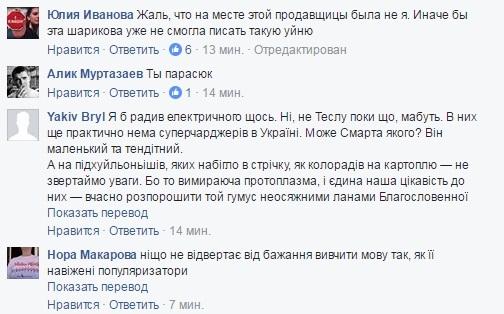Украинская писательница пригрозила магазину судом из-за русской речи