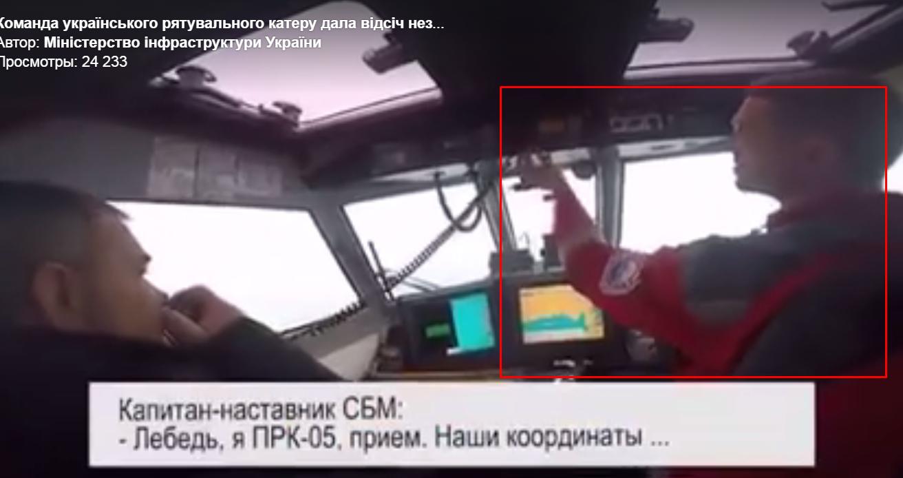 Украинский катер вел наблюдение зароссийскими судами— ПогранслужбаРФ
