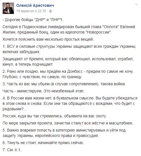С начала суток боевики ведут провокационные обстрелы из 82- и 120-мм минометов по позициям ВСУ в Зайцево и Марьинке, - пресс-центр штаба АТО - Цензор.НЕТ 5497