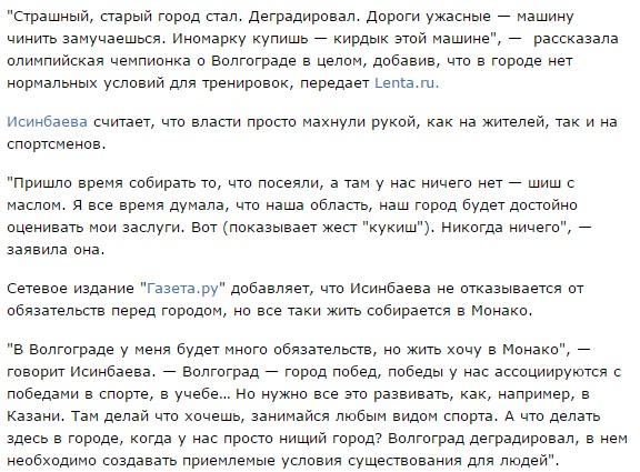 Если со мной что-то случится - это не несчастный случай, - легкоатлетка Степанова, разоблачившая государственную систему допинга в РФ - Цензор.НЕТ 7096