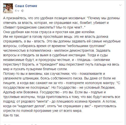 """Россияне были """"ошарашены"""", когда увидели такое сильное партизанское сопротивление на Донбассе, - Жемчугов - Цензор.НЕТ 5477"""