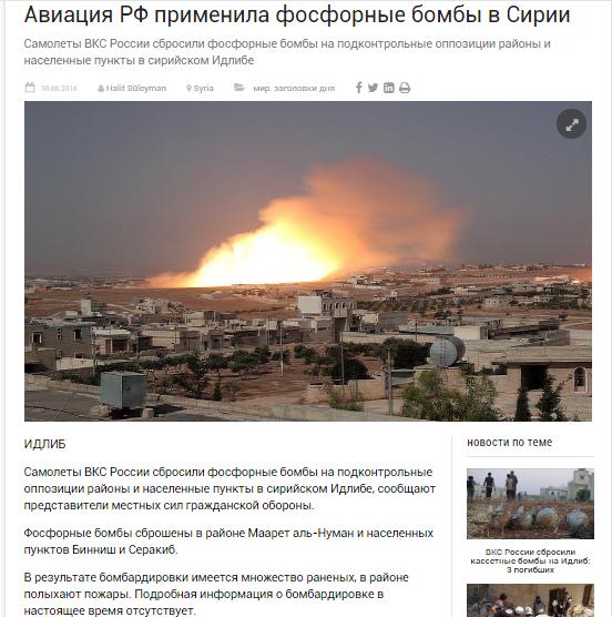 АвиацияРФ сбросила наИдлиб кассетные бомбы