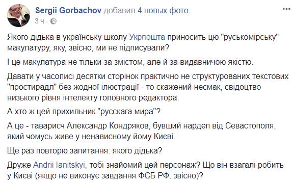 65fceb8f4339 В Киеве крупный скандал из-за российской пропаганды в школе: фото вызвали  возмущение соцсетей (2.14/19)