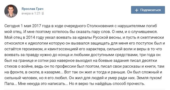 Прилепин сказал о смерти нижегородского поэта вДонбассе