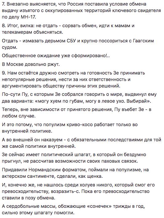Путін затягує обмін полоненими, вимагаючи видачі підозрюваного в причетності до катастрофи МН17 Цемаха, - Бутусов - Цензор.НЕТ 857