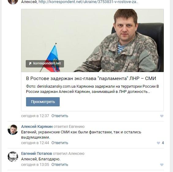 «Глава парламента ЛНР» обвинил Плотницкого вчистках