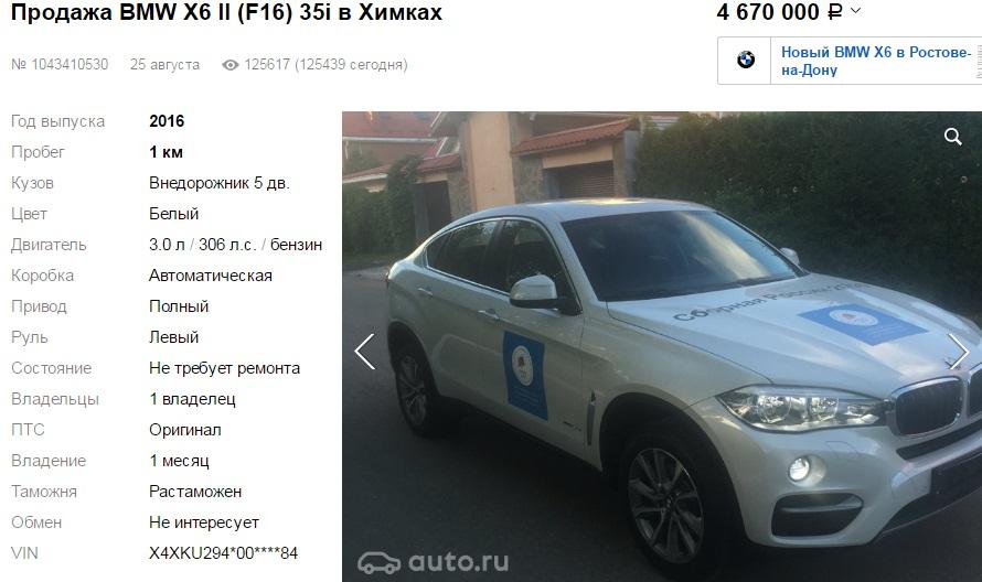 Олимпийской чемпионке удалось реализовать подаренный БМВ, неотходя отКремля
