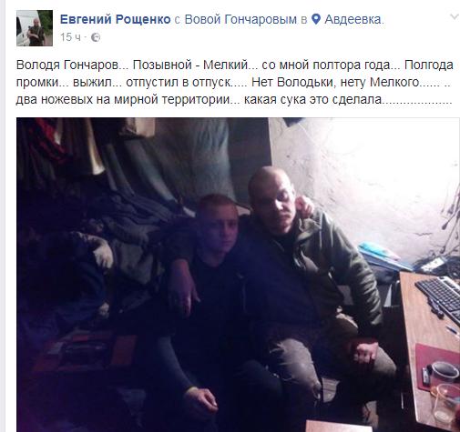 Стало известно обубийстве воина АТО под Харьковом