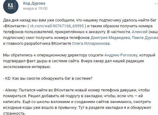 Хакер, узнавший телефоны Медведева иДурова во«ВКонтакте», пытался найти номер девушки
