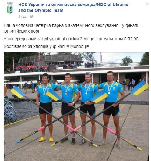 Рио-2016: женская сборная Украинского государства выиграла квалификацию состязаний поакадемической гребле