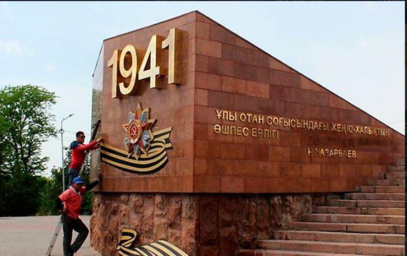 ВКазахстане Обелиск Славы вчесть ВОВ избавили отгеоргиевских лент
