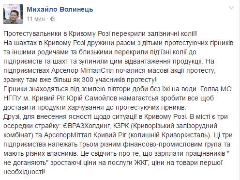 Протестующие горняки шахт Кривого Рога остаются под землей инастроены уверенно - Волынец