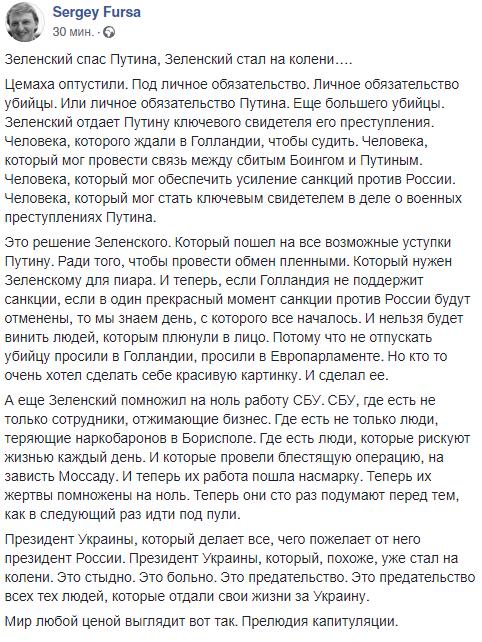 """Путін: Найближчим часом спільно з Києвом оголосимо про рішення щодо обміну, але стосовно Клиха та Карпюка у нас """"особлива позиція"""" - Цензор.НЕТ 2056"""