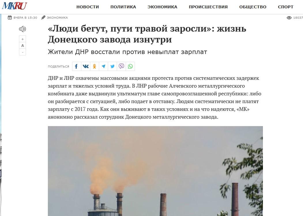 Правительству ДНР поставлена задача решить вопрос с невыплатой...