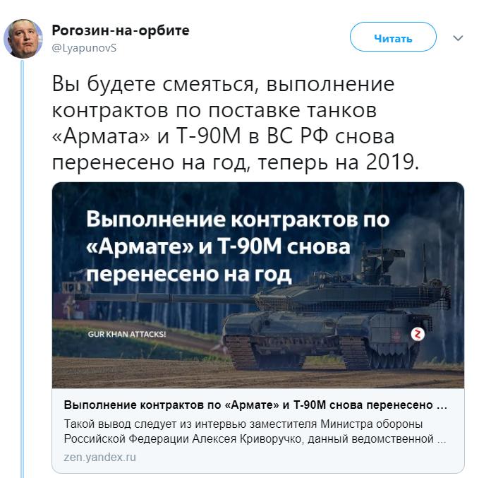 Begemot, begemot.media, Армата, РФ, супертанк, провал, Украина, новости