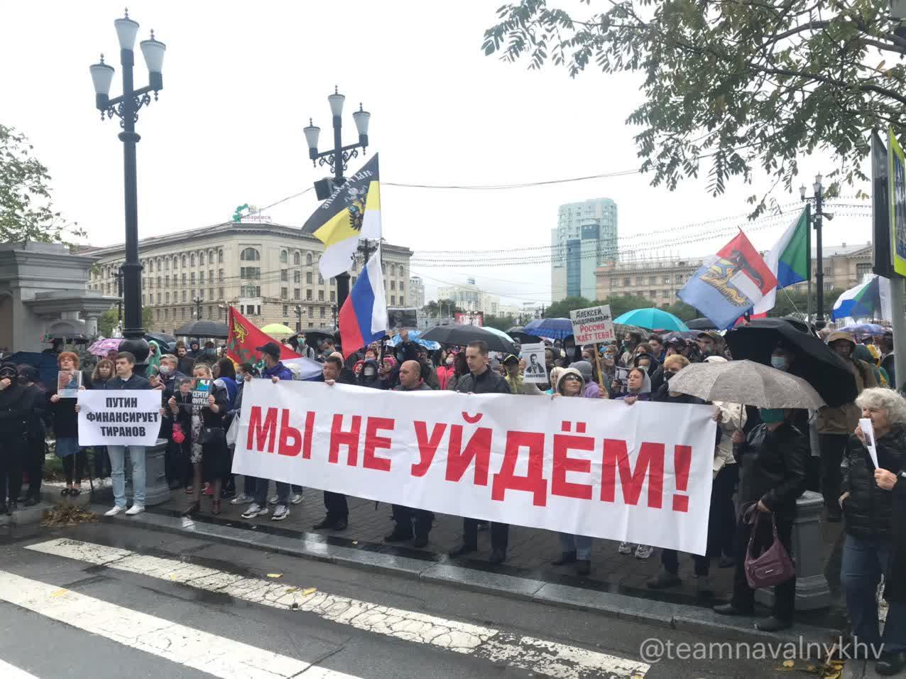 Митинги в Хабаровске 19-20.09.2020