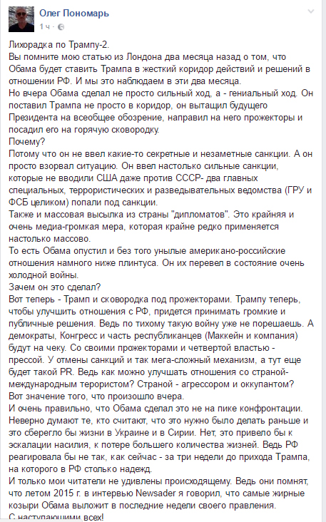 Представленный пакет санкций - еще не весь ответ России за ее деятельность: будут еще и непубличные действия, - Обама - Цензор.НЕТ 6102