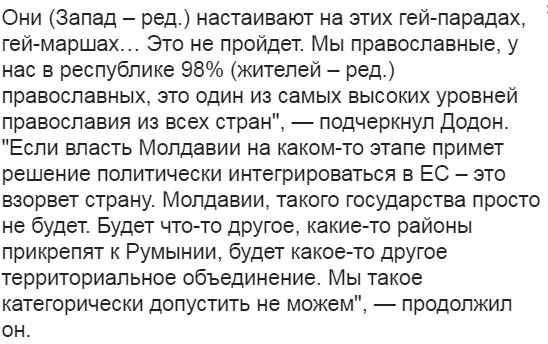 Додон пообещал, что Молдавия никогда небудет антироссийской