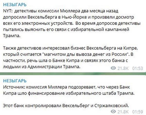 Русского олигарха допросили агенты спецпрокурора Мюллера Американские СМИ