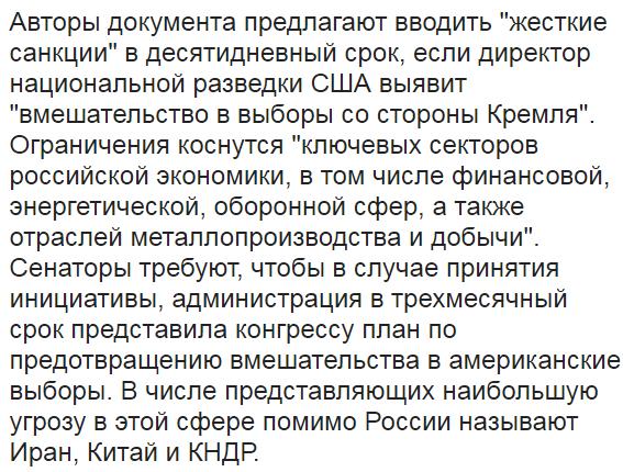 ВСША подготовили законодательный проект о«жестких санкциях» завмешательство ввыборы