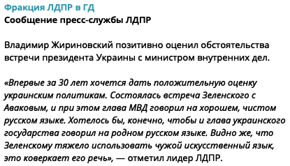 """Жириновский похвалил Авакова: """"Хотелось бы, чтобы и Зеленский последовал примеру"""""""
