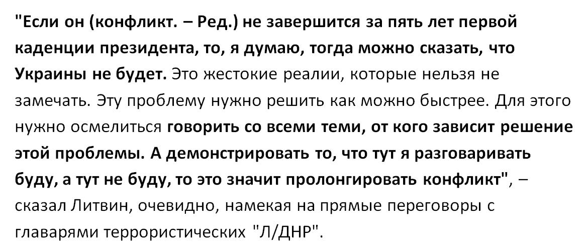 Приглашений не поступало, - Песков о возможном посещении Путиным инаугурации Зеленского - Цензор.НЕТ 2416