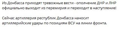 """""""ДНР"""" и """"ЛНР"""" вышли из перемирия: оккупанты пошли в наступление – ВСУ наносят ответные удары 1"""