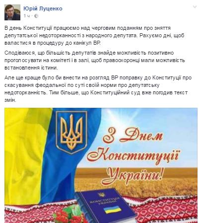 Луценко анонсировал новое представление оснятии неприкосновенности с народного депутата