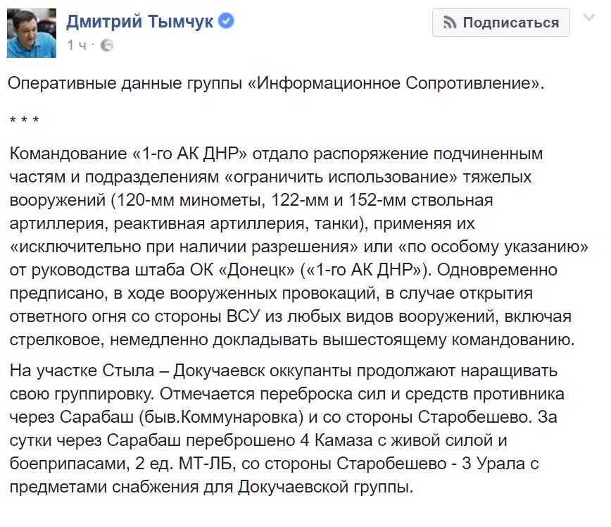 РФ заволновалась из-за потока донецкого оружия— Пошла мощная обратка
