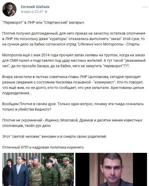 Моторола наслужбе уПлотницкого: появился печальный прогноз для главаря боевиков