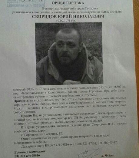 Боевик «ДНР» убил беременную женщину