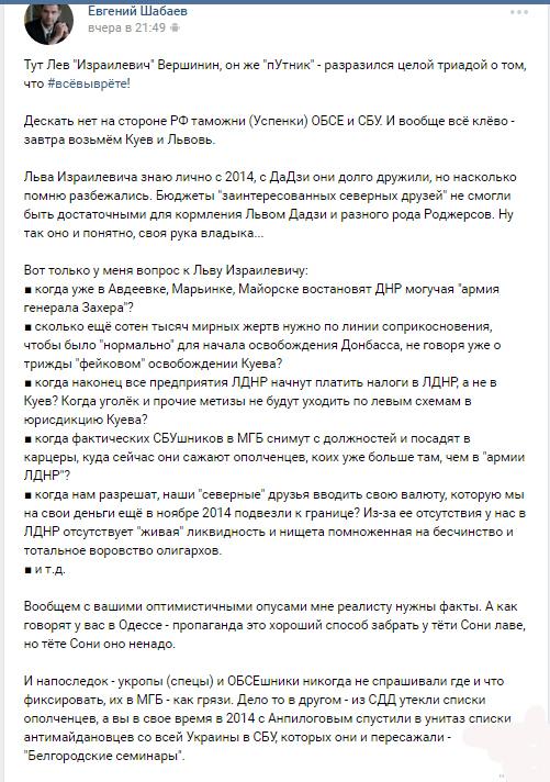 Работа НАПК может быть остановлена из-за дел против 2 членов агентства, - Рябошапка - Цензор.НЕТ 1860