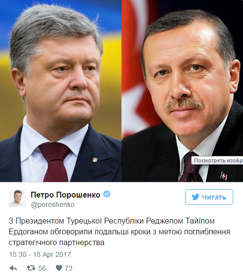 Эрдоган обсудил сПорошенко ситуацию вСирии