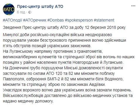 546061e1b943 segodnya.ua Обстрел украинских военных в АТО - ранены два бойца