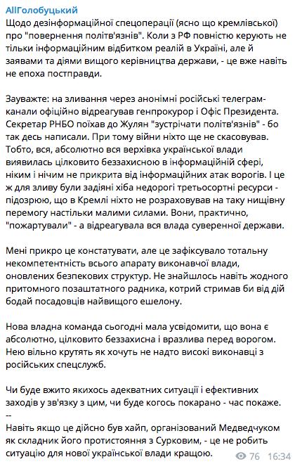 Путін затягує обмін полоненими, вимагаючи видачі підозрюваного в причетності до катастрофи МН17 Цемаха, - Бутусов - Цензор.НЕТ 6312
